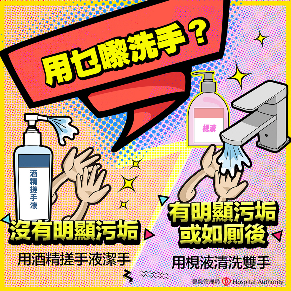 How to select appropriate agents for hand hygiene?